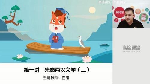 2020高途六年级白旭语文小升初秋季班(7.22G高清视频)百度网盘