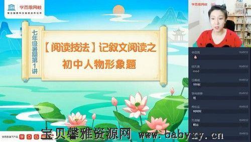 2021年暑期初一语文霍婉阅读写作班(2022学年)(完结)(2.82G高清视频)百度网盘
