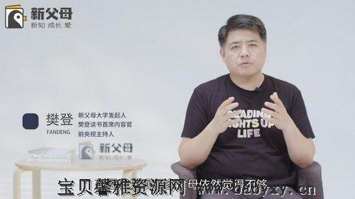 樊登新父母:新父母五门必修大课(22.8G超清视频)百度网盘