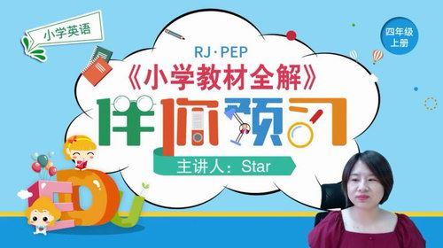 淘知学堂2020秋预习直播课人教PEP四年级(上)(960×540视频)百度网盘