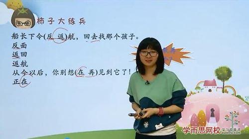"""学而思网校四年级""""畅享语文""""成长计划年卡(13-16级)张瑾44讲视频 百度网盘"""