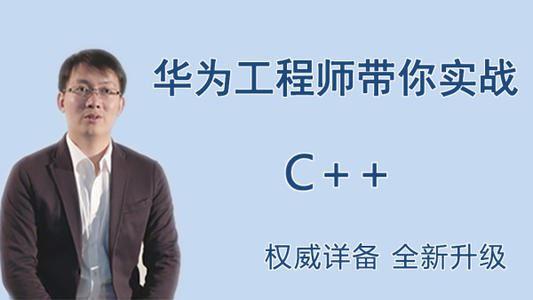 """王桂林《这可能是你见过""""最牛逼""""的C++课程》(高清视频)百度网盘"""