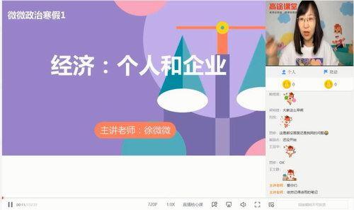 高途2021高考徐微微政治寒假班(4.53G高清视频)百度网盘