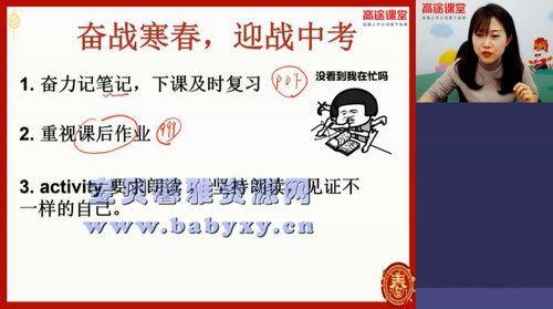 高途课堂曲艺初二英语2020寒假班(1.97G高清视频)百度网盘
