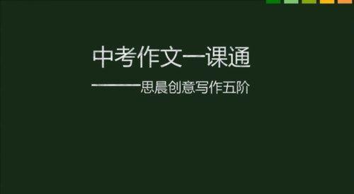 思晨写作第五阶段中考作文(思辰)(高清视频)百度网盘