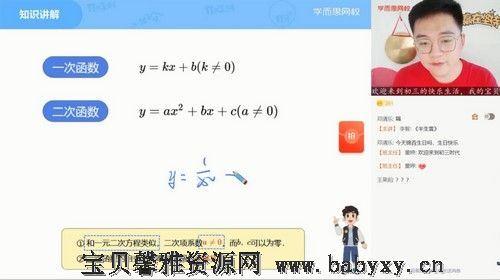 2021春季初二数学大智浙教版(10.0G超清视频)百度网盘