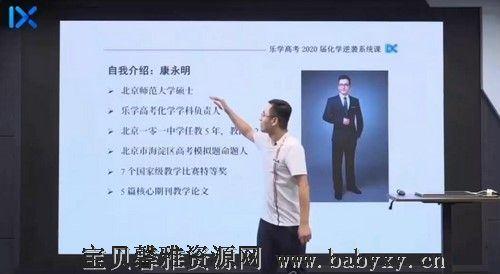 2021化学李政逆袭班(10.6G高清视频)百度网盘