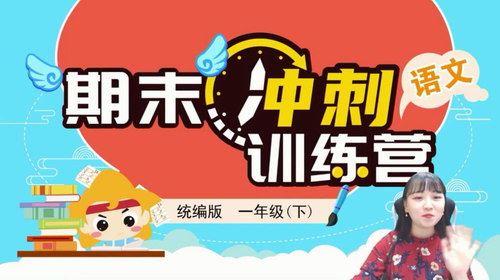 淘知学堂2020春期末冲刺训练营语文一年级(下)(960×540视频)百度网盘