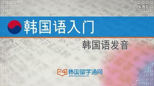 韩语发音课程(868M标清视频)百度网盘