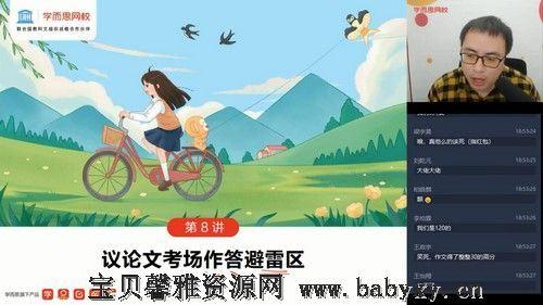 2021春季初二语文直播阅读写作目标班陆杰峰(完结)(5.98G高清视频)百度网盘