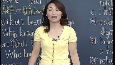 谢孟媛老师讲课视频(发音篇)百度网盘
