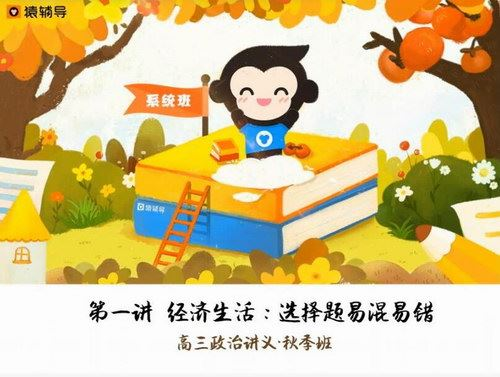 2019猿辅导高三秋季班政治刘佳彬 百度网盘