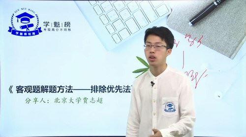2019学魁榜历史课程(超清视频15.4G)百度网盘