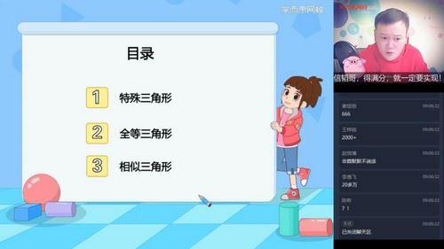学而思2021寒假初三朱韬数学目标班(完结)(1.70G高清视频)百度网盘