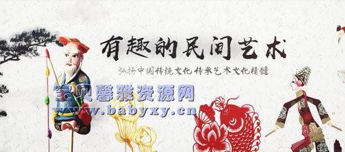 芝麻学社民间艺术课(完结)(高清视频)百度网盘