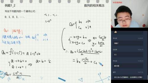 学而思2020秋季高一苏宇坚数学竞赛班(20-21学年6.84G高清视频)百度网盘