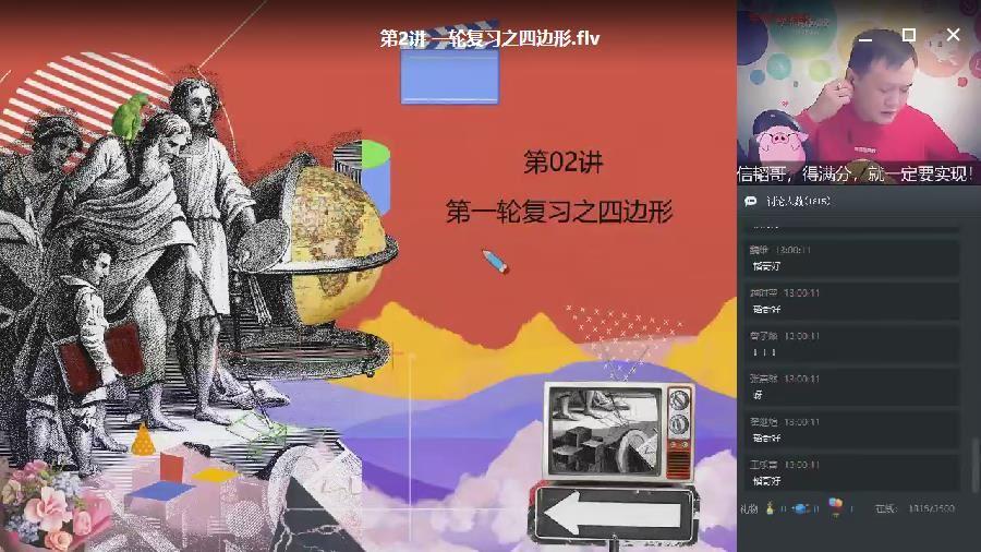 2020寒【学而思】初三数学菁英