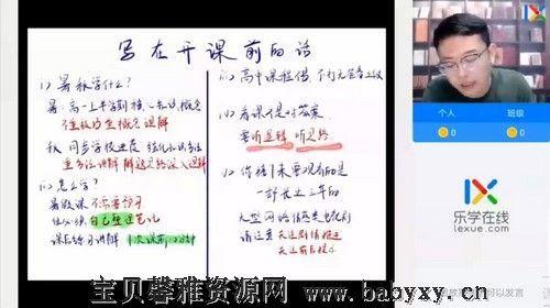 乐学2022高一数学王嘉庆暑期班(1.80G高清视频)百度网盘