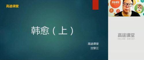 高途2020高二语文沈黎江暑假班(高清视频)百度网盘
