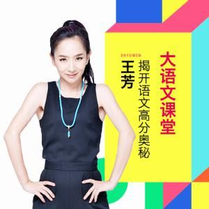 好芳法课堂《王芳:大语文课堂》MP3音频 百度网盘下载
