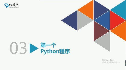 价值12800元北风网Python零基础人工智能就业课程全套视频(高清打包)百度网盘