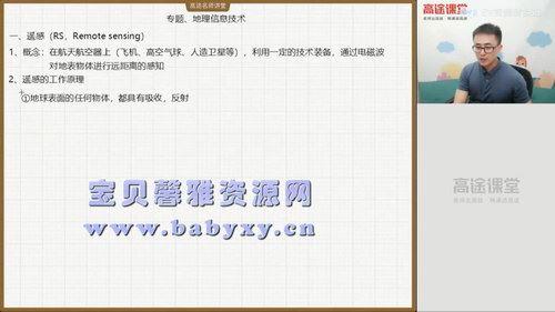 高途2020年高二地理暑期班林潇(2021版5.97G高清视频)百度网盘