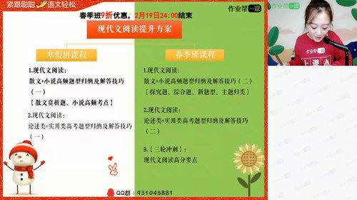 2019作业帮刘聪高考语文目标985长期1班(二轮寒假班共7节)(高清视频)百度网盘