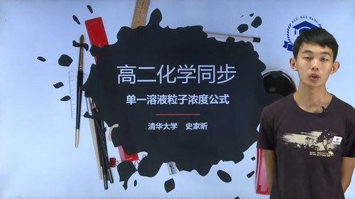 2019学魁榜史家昕化学(超清视频+讲义30G)百度网盘