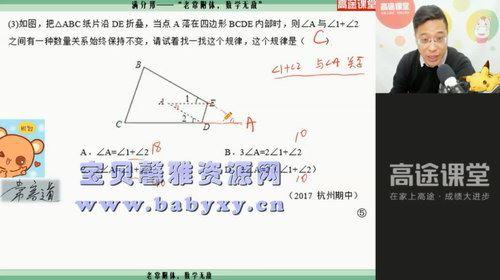 高途2019常雨初二数学秋季班(4.21G高清视频)百度网盘