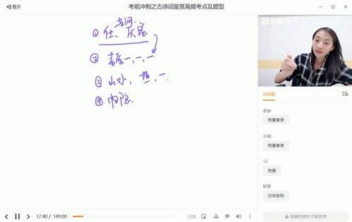 2021语文押题殷丽娜(高清视频)百度网盘