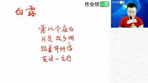 2019作业帮英语张亮985班(以前叫李华)(35节)(高清视频)