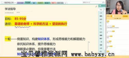 2022高考化学陆艳华一轮高效逆袭班(11.3G高清视频)百度网盘