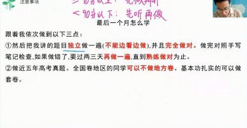 2021高考数学王伟押题课(冲刺班)(高清视频)百度网盘