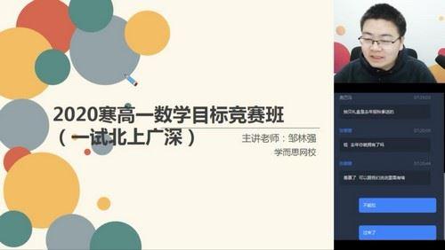 学而思2020寒假高一邹林强数学目标竞赛班直播(一试北上广深)(完结)(2.41G高清视频)百度网盘