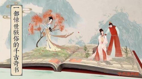 学而思网校素养课 刘心武讲《红楼梦》 10个锦囊让青少年读懂千古一书完结 百度网盘