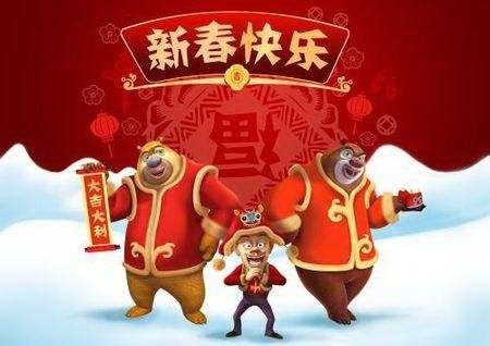 熊出没电影版《熊出没之过年》 2013年