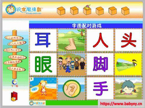 识字魔法岛-2500个汉字FLASH 百度网盘下载