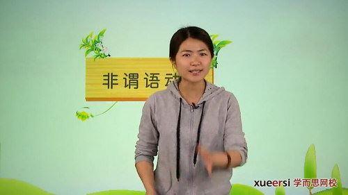 夏川30课时玩转小学语法 学而思网校(全30讲高清打包)百度网盘