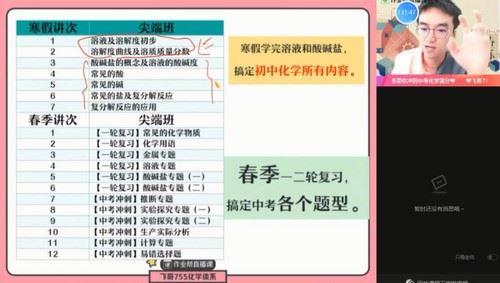 作业帮2021中考寒假初三赵潇飞化学尖端班(完结)(4.74G高清视频)百度网盘