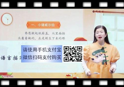 2020年学而思秋季关娟二年级大语文直播班(高清视频)百度网盘