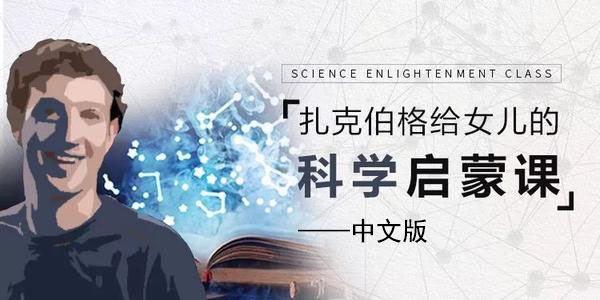 扎克伯格给女儿的科学启蒙课(中文完结版)MP4视频 百度网盘