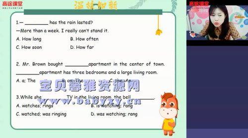 高途课堂曲艺初二英语2020春季班(6.06G高清视频)百度网盘