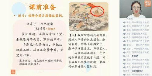 少年得到泉灵语文四年级上下合集(暑秋联报)(40G高清视频)百度网盘
