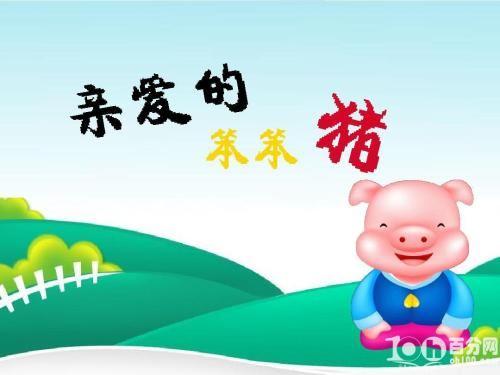幼儿睡前故事《亲爱的笨笨猪》MP3免费打包下载 25集