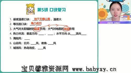 2022高考高三地理黄怿莜尖端暑假(1.61G高清视频)百度网盘