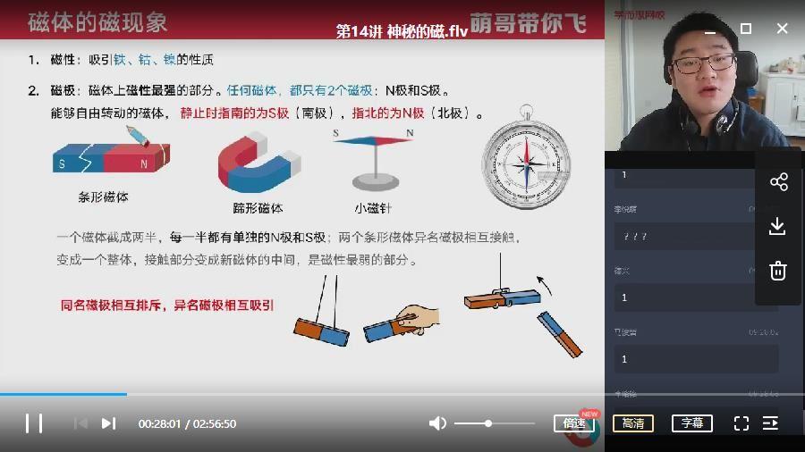 【2020-春】初一大科学 学而思测试目标班(全国版) 7(杨萌、陈鹏)