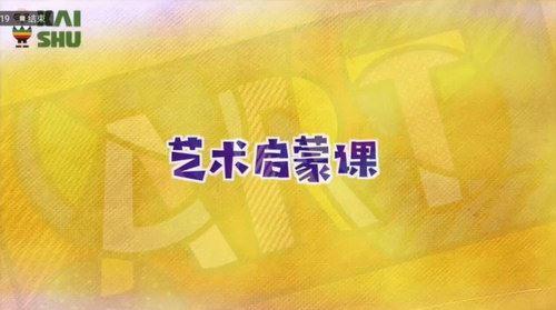 凯叔艺术启蒙课(完结)(高清视频)百度网盘