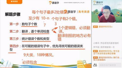 2021跟谁学徐磊英语一轮(21.8G高清视频)百度网盘