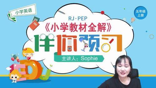 淘知学堂2020秋预习直播课人教PEP五年级(上)(960×540视频)百度网盘