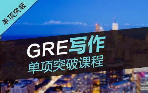 GRE写作单项突破课程-李延隆(abc后缀格式文件)百度网盘
